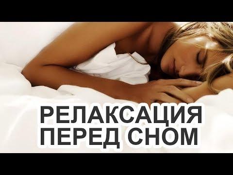 Релаксация для сна