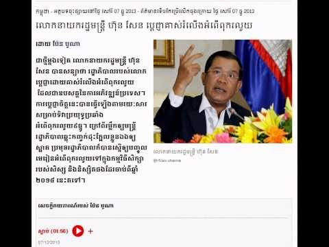 Prime Minister Hun Sen Committed to Exhume Corruption