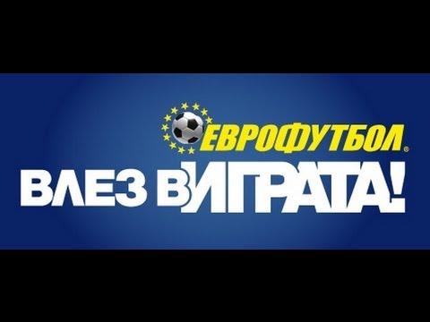 evrofutbol