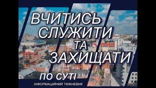 У програмі «По суті» вийшов відеосюжет про заходи, які відбулися ХНУВС