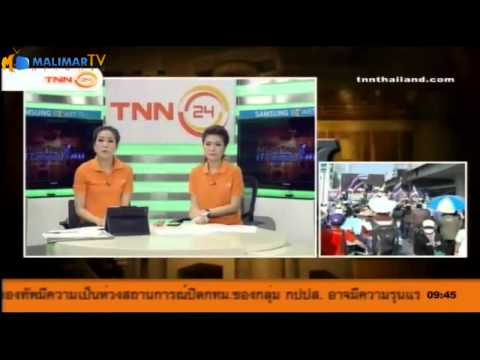 TNN24 Thailand News   Thailand Protest and roadblocks Jan 12,2014 2 of 2