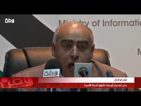 مدير مركز أبو جهاد: دعوة للعدل الدولية ضد الاحتلال على تحطيم المركز