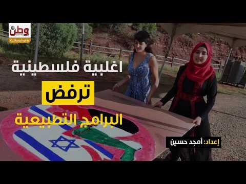 رحلة تطبيعية للولايات المتحدة لقاصرات فلسطينيات