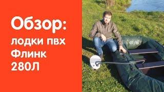 Видео обзор надувной лодки Флинк 280Л от сайта www.v-lodke.ru