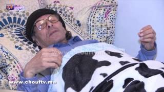 من فراش المرض:أول تصريح للممثل المغربي السفاج لشوف تيفي :مَبقيتش كنمشي وها باش مريض   |   خارج البلاطو