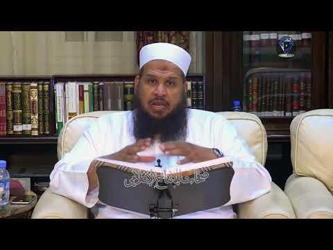 شرح كتاب درة البيان في أصول الإيمان (8) د . محمد يسري
