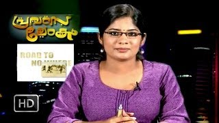 Pravasa Lokam 24-04-14 | Pravasa Lokam 24th April 2014