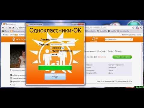Программа Для Добавления Оков В Одноклассниках
