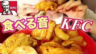 ASMR Eating KFC咀嚼音 サクサクチキンを食べる音(地声あり)ケンタッキー食べる 音フェチChicken Eating Sound【スイーツちゃんねるあんみつ】