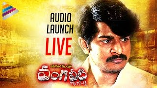 RGV's Vangaveeti Telugu Movie Audio Launch- LIVE..
