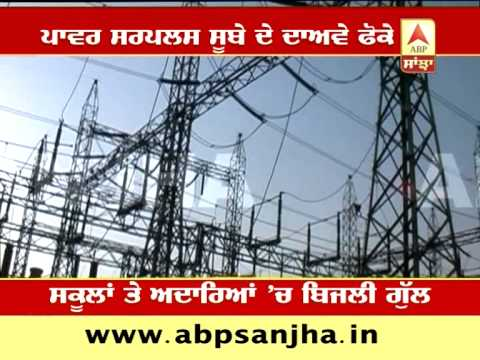 Unrestrained power cuts in so called 'power surplus' state Punjab