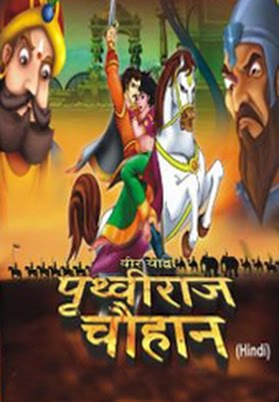 Veer Yodha Prithviraj Chauhan (2008) [Animated] SL YT -