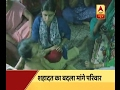 Jan Man: ABP News pays tribute to martyred soldiers in Kupwara; family demands revenge