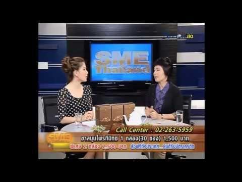 ชาสมุนไพร ทีมิกซ์ รายการ SME Thailand