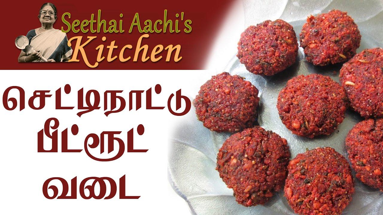 Chettinad Special | Beetroot Vadai | பீட்ரூட் வடை | Seethai Aachi's Kitchen