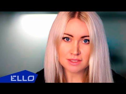 Виктория Ланевская - Скучаю По Тебе