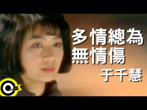 《多情总为无情伤》于千慧 (ZT--youtube)