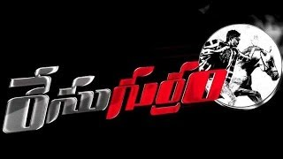 Race Gurram First Look Trailer| Allu Arjun, Shruti