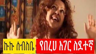 Kuku Sebsibe feat Teddy Afro - Yebereha Hager የበረሃ ሃገር (Amharic)