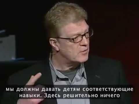 ШКОЛЫ ПОДАВЛЯЮТ ТВОРЧЕСТВО (КЕН РОБИНСОН)