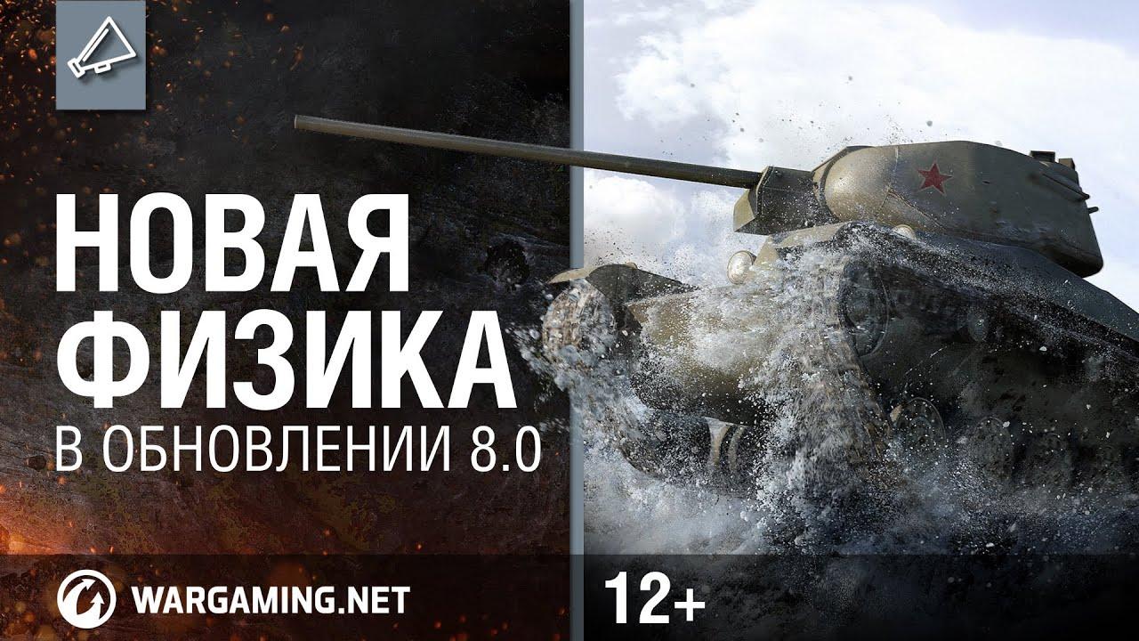 World of Tanks. Новая физика в обновлении 8.0!