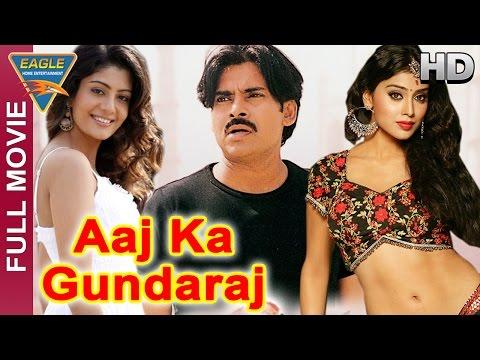 Aaj Ka Gundaraj Full Movie