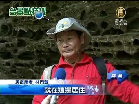 【千年蝙蝠洞_美麗台灣】大自然的鬼斧神工 瑞里地質奇觀