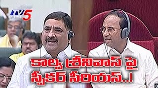 Speaker Kodela Serious On Kaluva Srinivasulu : AP Assembly..