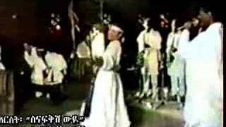 "Aregahegn Werash - Senafekesh Weye ""ስናፍቅሽ ውዬ"" (Amharic)"