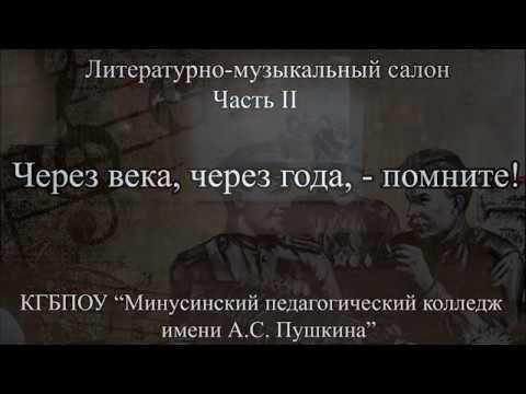 """Литературно-музыкальный салон """"Через века, через года, - помните!"""" Часть 2."""