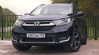 Honda CR-V 2017. Тест-драйв.  Антон Воротников.