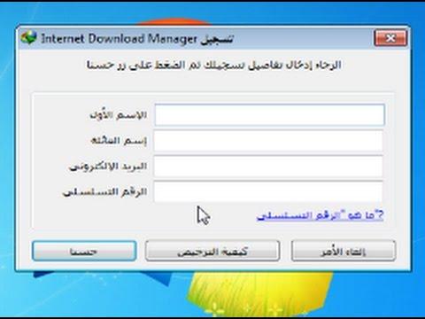 حل مشكلة الرقم التسلسلي  فى  برنامج (internet download manager)