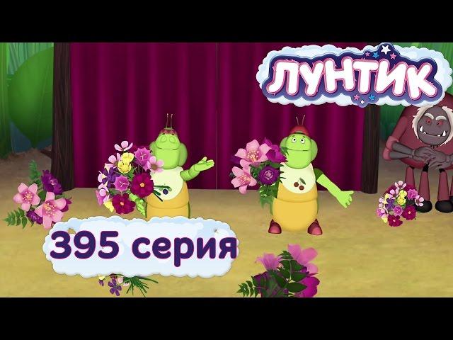 Лунтик - Новые серии - 395 серия. Клоуны