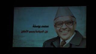 بالفيديو.. جلالة الملك يوجه رسالة سامية بمناسبة الذكرى الأربعينية لوفاة الأستاذ امحمد بوستة |