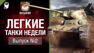 Охота на мамонта - Легкие танки недели №2 - от Sn1p3r 90 и КАМАЗИК
