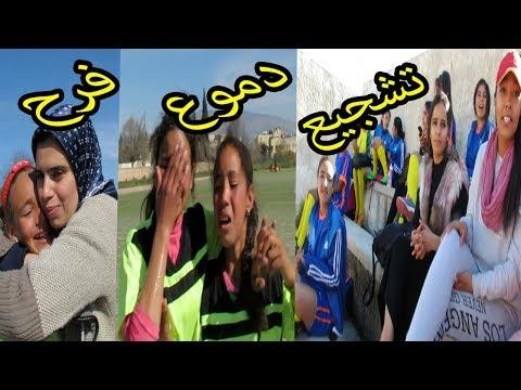 دموع حزن فرح في كرة القدم . تأهل برعمات البرقاني أموكر لنصف نهائي المغرب حظ موفق للفتاة القروية