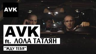 AVK и Лола Татлян - Жду тебя