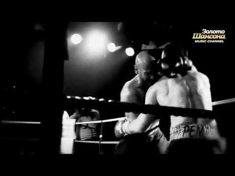 Смотреть клип Трофим (Сергей Трофимов) - Боксерская