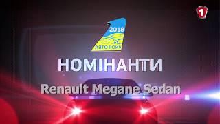 Renault Megane Sedan (1.2 TCe)|