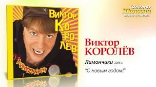 Виктор Королев - С Новым годом