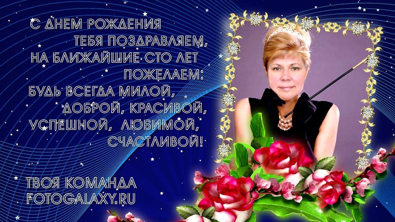 Поздравления с днем рождения таня музыка