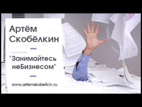 Занимайтесь неБизнесом. Артём Скобёлкин