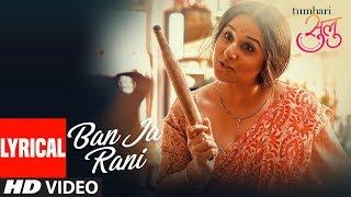 Guru Randhawa: Ban Ja Rani Video Song With Lyrics | Tumhari Sulu | Vidya Balan Manav Kaul