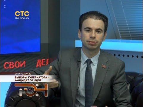 Выборы губернатора – кандидат от ЛДПР