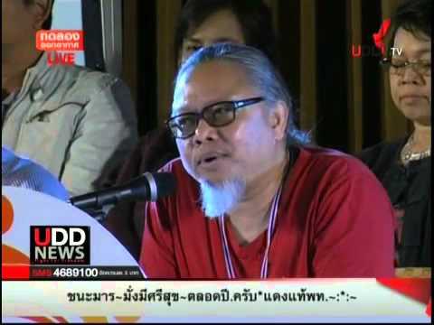 ข่าวค่ำ UDD News 30 1 57