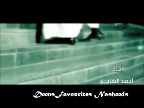 Ya Hamil al Qur'an Oh you who have learned the Qur'an by Heart Beautiful Nasheed