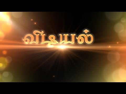 VIDIYAL - A motivational Tamil short film ( CIT 2010-2014 )
