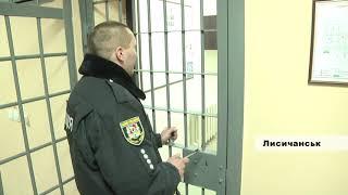 Відкриття нового ізолятору тимчасового тримання, Лисичанськ