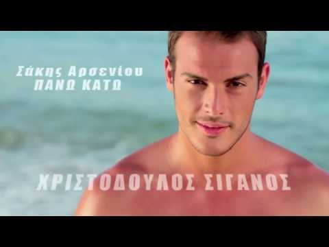 PANO KATO / ΠΑΝΩ ΚΑΤΩ | OFFICIAL VIDEOCLIP