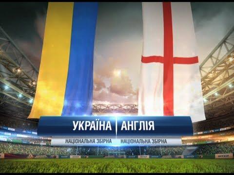 Украина англия 10 09 13 анонс матча